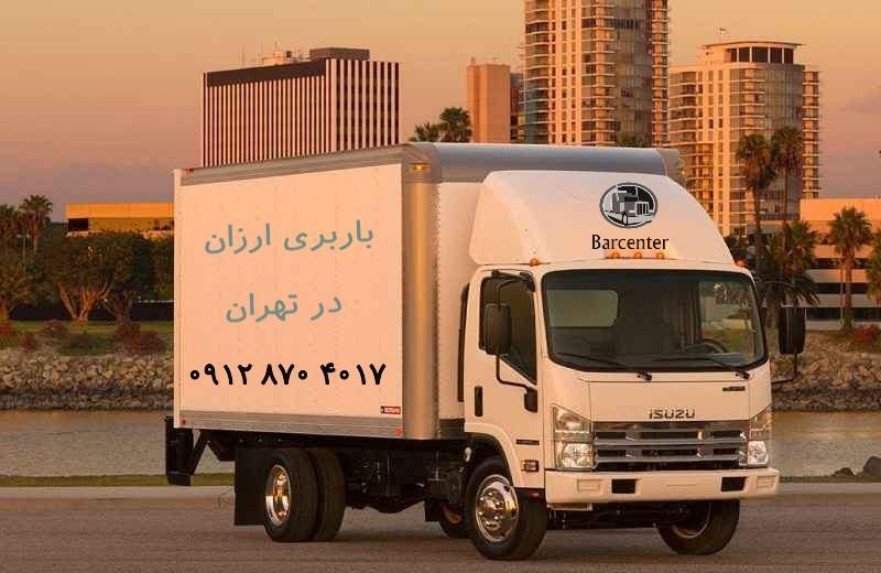 خدمات شرکت باربری ارزان قیمت تهران