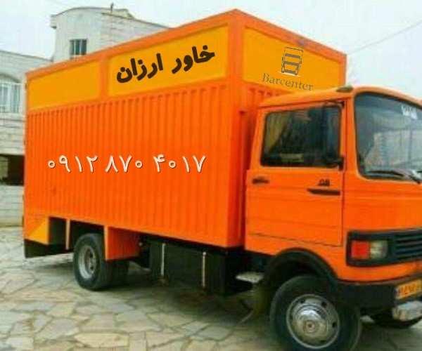 ارسال خاور ارزان قیمت در محل